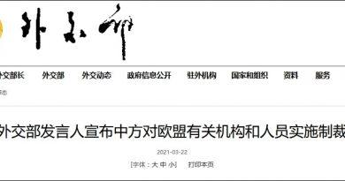 欧盟制裁中国  中国宣布实施反制裁