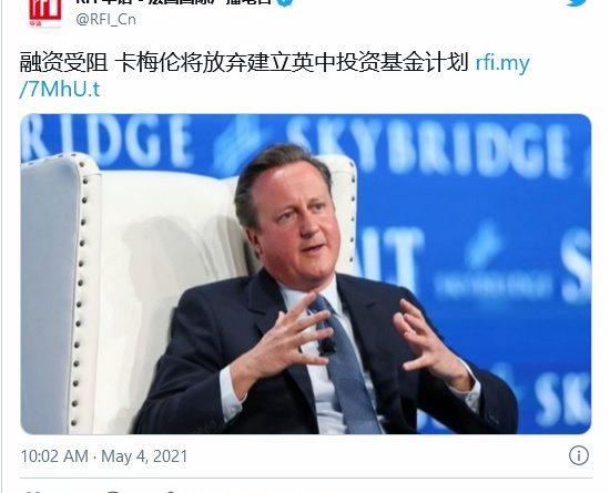 融资困难 英前首相卡梅伦放弃建立英中投资基金